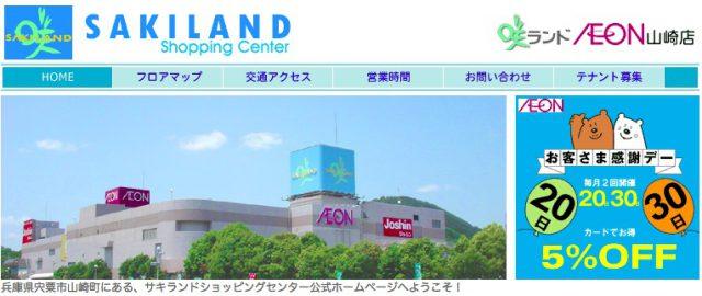 咲ランドショッピングセンター
