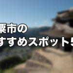 宍粟市のおすすめスポット5選
